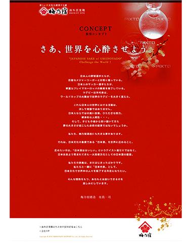 奈良県葛城市 日本酒の製造・販売・商品開発 梅乃宿酒造様